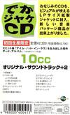CD Japan sticker