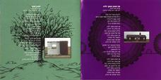 CD Israel booklet 3