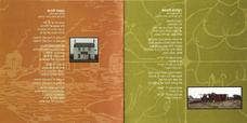 CD Israel booklet 5