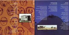 CD Israel booklet 6